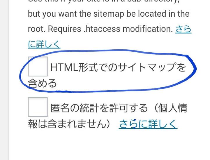 HTML形式でのサイトマップを含める