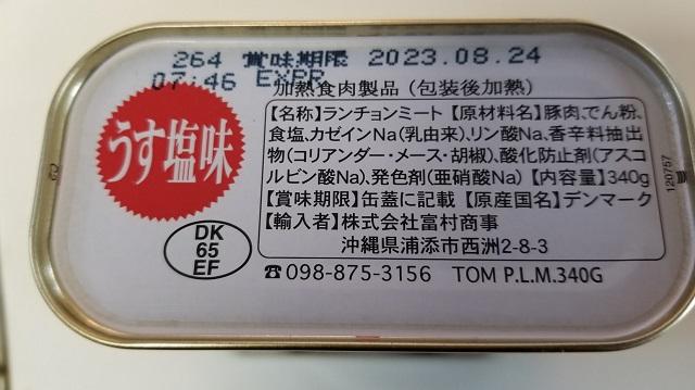 4月に届いた商品の賞味期限は「2023/8/24」