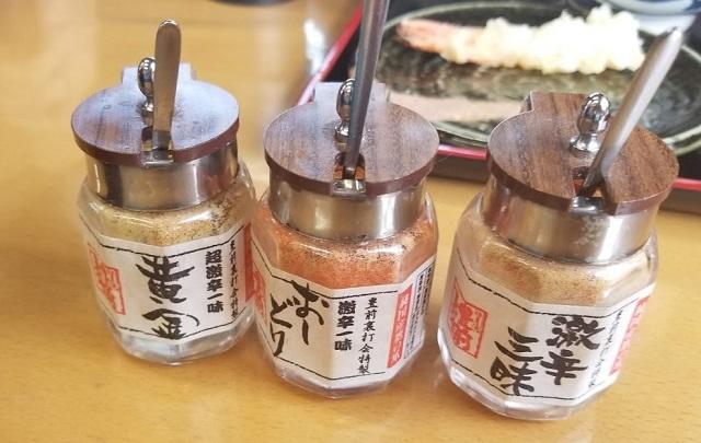 自家製の一味3種類