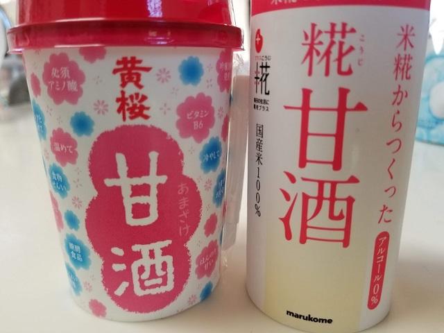 酒粕と米麹の甘酒(2種類)