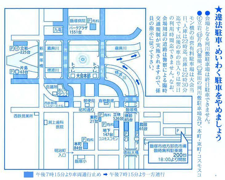 飯塚納涼花火大会(駐車場情報)