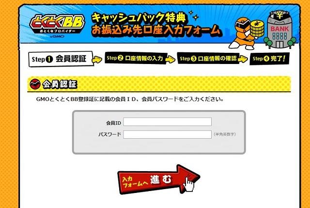 キャッシュバックのメール連絡からURLを開いた画面