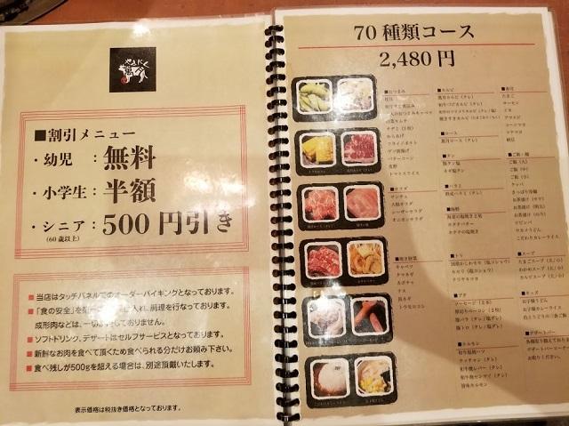 70種類コース2,480円