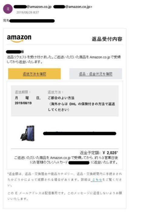 参考:返品リクエストのメール画面