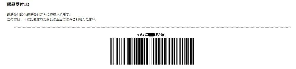 返品受付ID バーコードの上の英数字