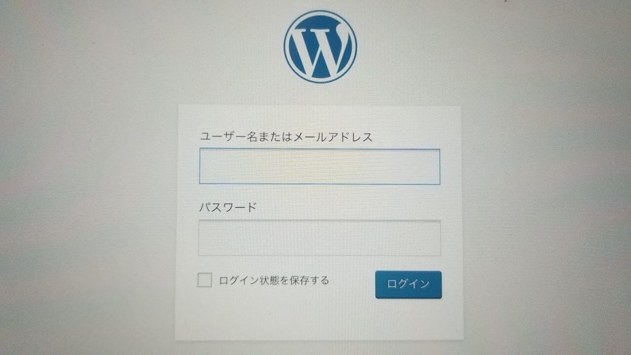 Wordpressを使っている方は見慣れた「あの画面」
