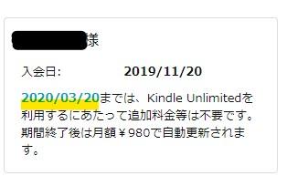 3/20まで980円!