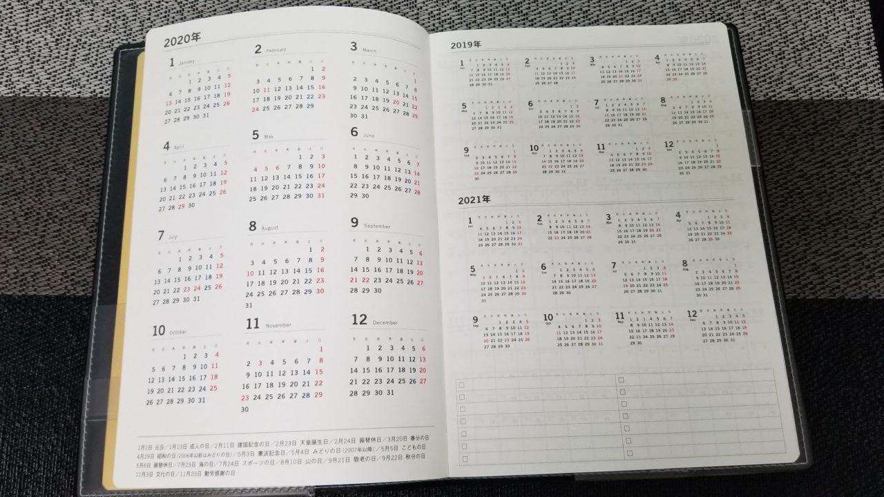 3年分のカレンダー付き