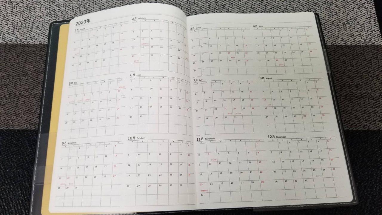 1年間のカレンダー