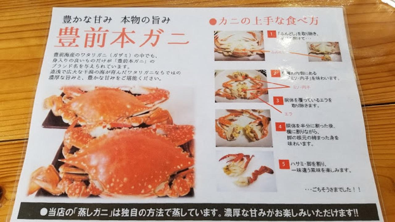 ワタリガニ(豊前本ガニ)の食べ方