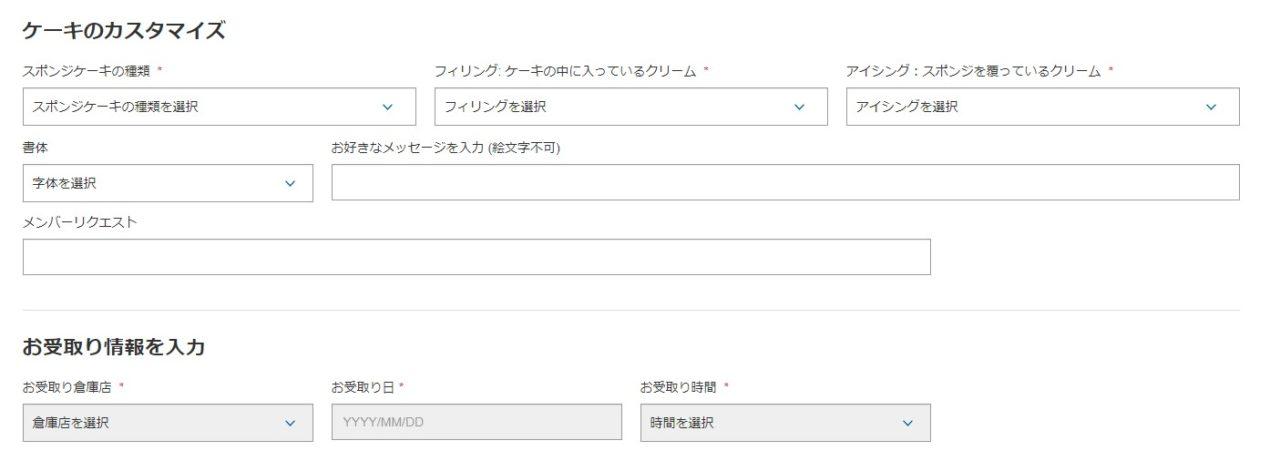 コストコオンラインの注文画面